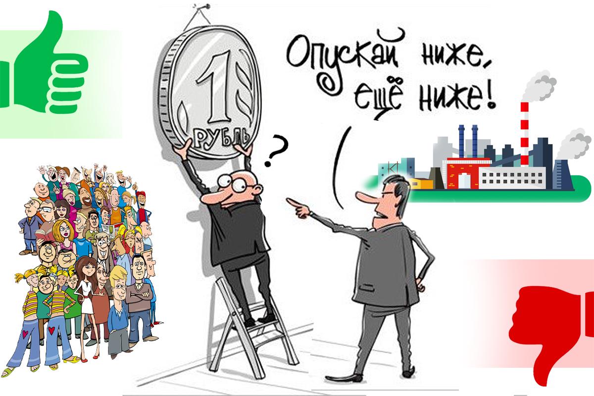 Девальвация белорусского рубля – удавка для народа и спасательный круг для экономики Беларуси